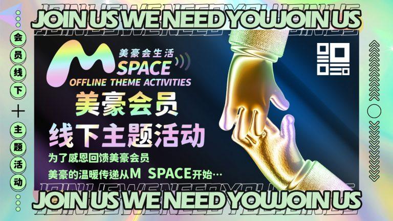 【会员活动】M SPACE主题活动火爆开启!让我们相遇吧@上海徐汇